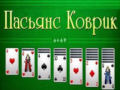 Играть в карты пасьянс коврик бесплатно и без регистрации фишки онлайн покера