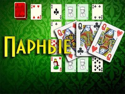 Играть в карты и пасьянсы бесплатно без регистрации на русском языке все онлайн казино рунета